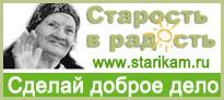 Помощь одиноким пожилым людям - starikam.ru