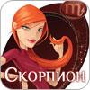 Женщина Скорпион общий гороскоп